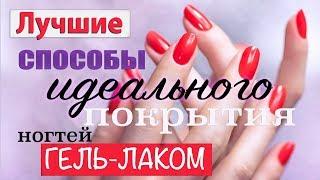 ❤ Лучшие способы покрытия ногтей гель-лаком.