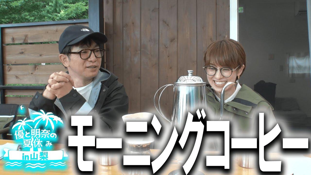 【朝コーヒー】キャンプのモーニングルーティーン