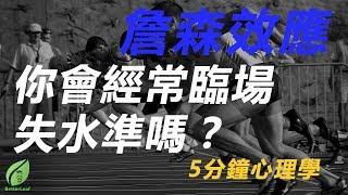 【好葉】詹森效應:你會經常失水準嗎? - 5分鐘心理學