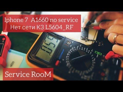 IPhone 7 A1660 нет сети L5604_rf