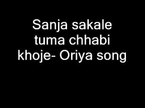 Sanja sakale tuma chhabi khoje- Oriya song