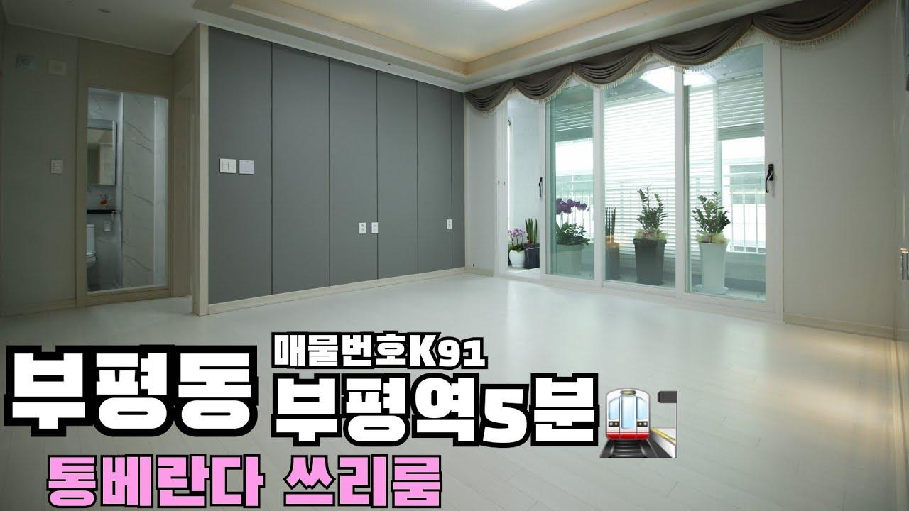 부평동신축빌라 인천 🔥부평역 🔥초역세권 쓰리룸 🏢분양중 4인가족 추천매물