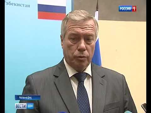 В Ростове открыли Генеральное консульство Узбекистана