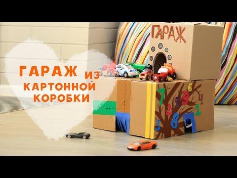 Cмотреть видео Гараж из картонной коробки Любящие мамы