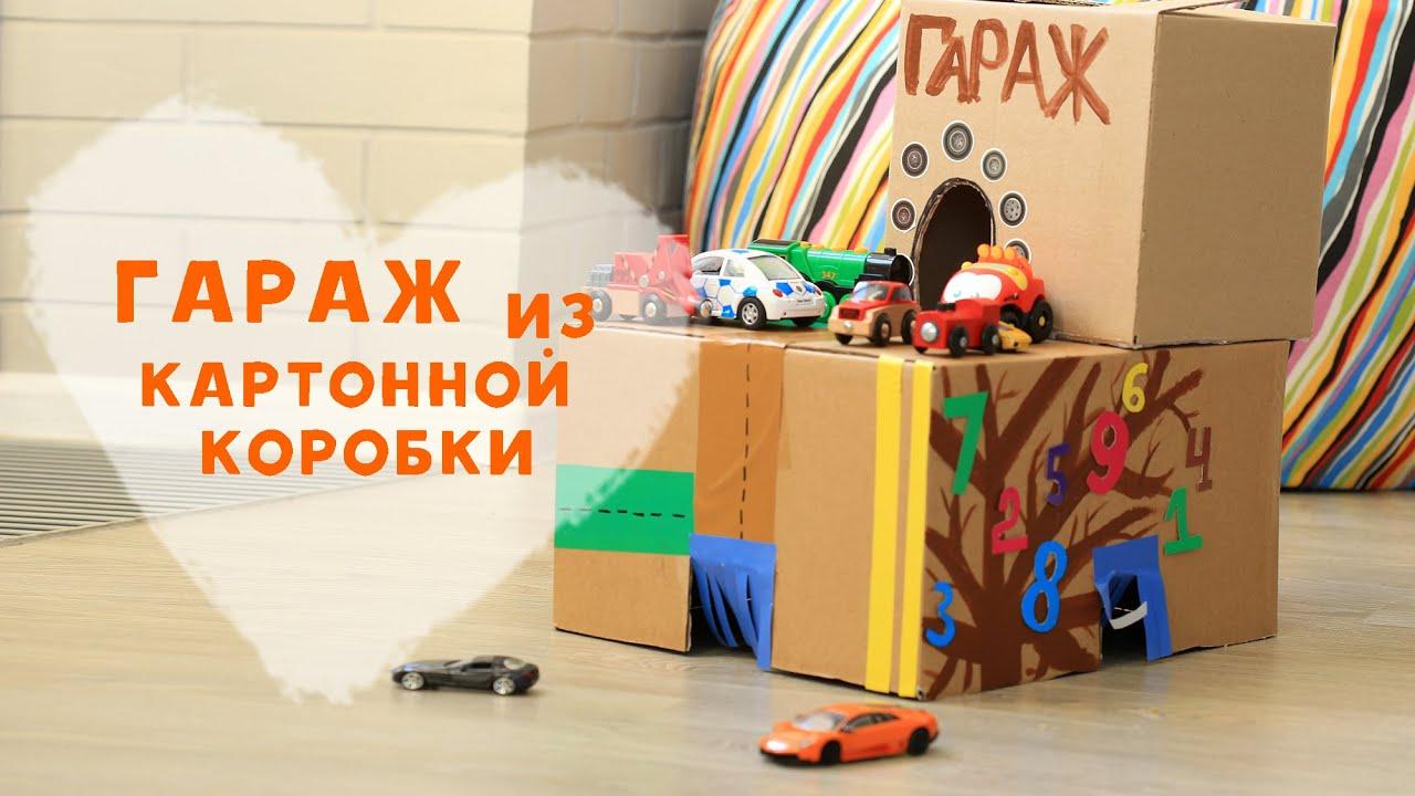 Гараж из коробки своими руками для ребенка 209