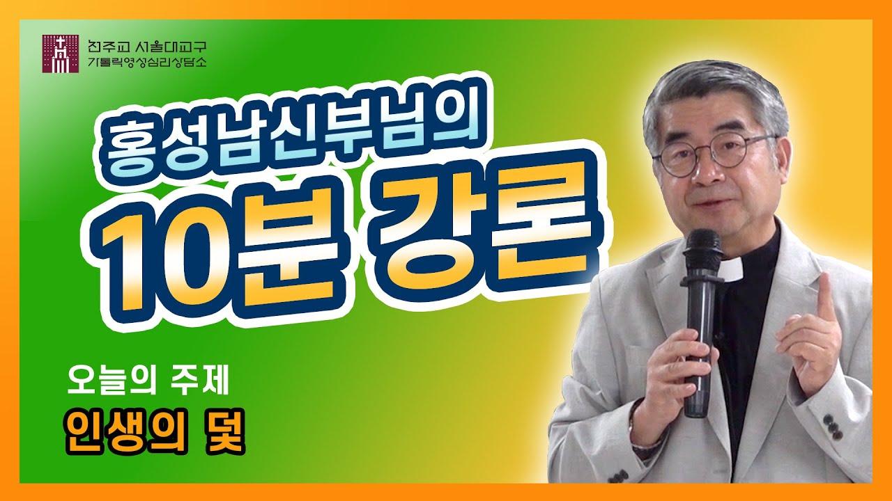 [10분 강의]제160회(인생의 덫)