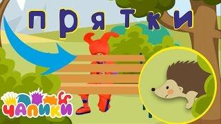 Детская песенка про игру в прятки на ферме. 0+