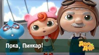 Дуда и Дада - мультфильм про машинки для детей - Пока, Пинкар! – Серия 42 thumbnail