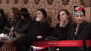 «مي كساب و وفاء عامر» في عزاء شقيق صلاح عبدالله