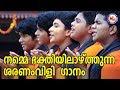നമ്മെ ഭക്തിയിൽ ആഴ്ത്തുന്ന ശരണംവിളിഗാനം | Hindu Devotional Songs | Ayyappa Bhakthiganam Video