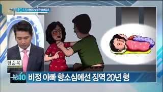 아빠의 살벌한 담배꽁초, 아내 살해한 뒤…_채널A_뉴스TOP10