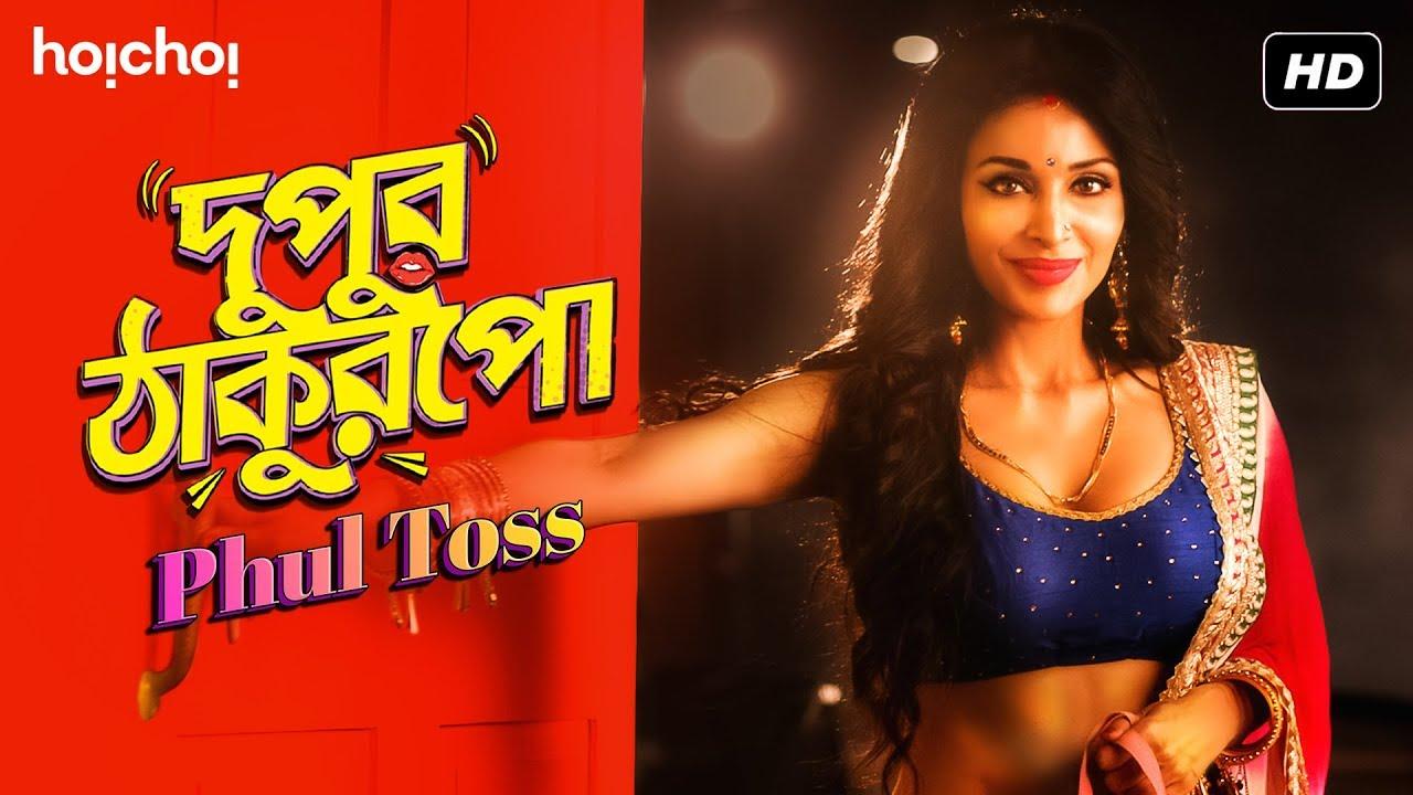 দুপুর ঠাকুরপো (Dupur Thakurpo) | Phul Toss | Look Reveal | Flora Saini | Hoichoi