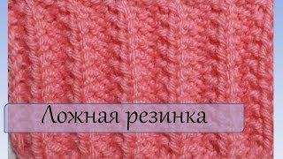 Вязание спицами для начинающих  Ложная резинка