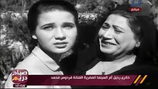 صباح دريم  | ذكرى رحيل أم السينما المصريه الفنانه فردوس عبد الحميد