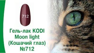 Гель лак MOON LIGHT Кошачий глаз № 712  Технология нанесения гель лака