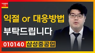 LG디스플레이 / 영풍정밀 / 삼성중공업_이데일리ON …