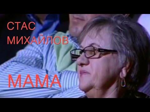 СТАС МИХАЙЛОВ - ОЗНОБ ДУШИиз YouTube · С высокой четкостью · Длительность: 28 с  · Просмотры: более 39.000 · отправлено: 23-10-2013 · кем отправлено: Стас Михайлов