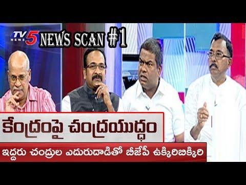 చంద్ర యుద్ధం..! చంద్రులిద్దరూ కేంద్రంపై దండెత్తుతున్నారా..?   News Scan #1   TV5 News