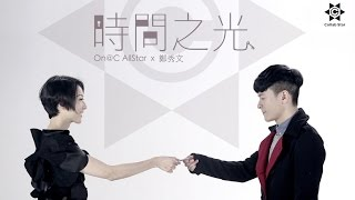Cover images On@C AllStar x 鄭秀文 Sammi Cheng - 時間之光 MV [Official] [官方]