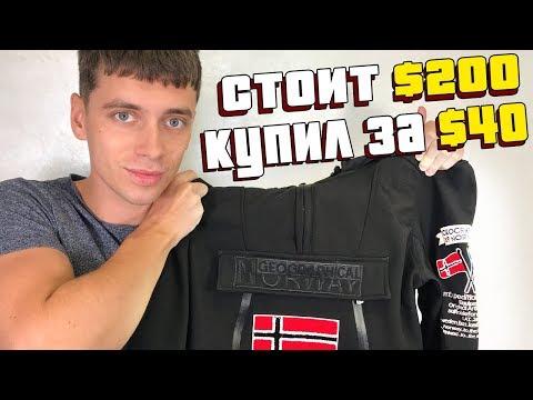 видео: Купил куртку в 5 раз ДЕШЕВЛЕ! КАК? / lishop.