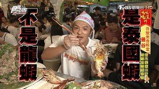 【泰國】曼谷夜市推薦必吃懶人包「拉差達火車夜市Ratchada ...