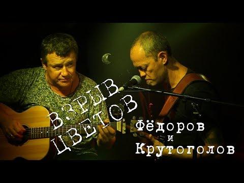 Леонид Фёдоров и Игорь Крутоголов «Взрыв цветов»