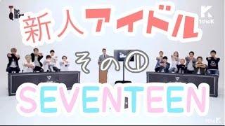 新人アイドルSEVENTEEN!その①【SEVENTEEN】