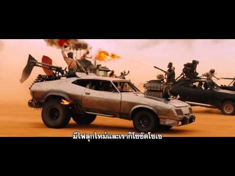 Mad Max: Fury Road - TV Special (ซับไทย)