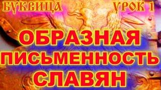БУКВИЦА 1 УРОК ПО СЛАВЯНСКОЙ ОБРАЗНОЙ ПИСЬМЕННОСТИ 04.2015. ОБРАЗНАЯ ПИСЬМЕННОСТЬ СЛАВЯН
