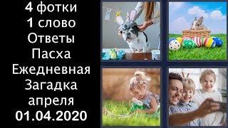 4 фотки 1 слово - Пасха - Ежедневная Загадка - 01.04.2020 - апреля 2020 - Ответы