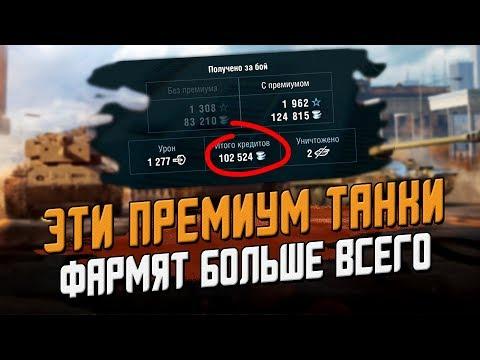 САМЫЕ лучшие Прем танки для Фарма серебра! / Wot Blitz
