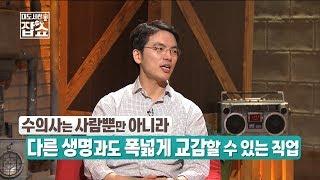 figcaption 대도서관 잡쇼 시즌2] 수의사 오석헌 (EBS 대도서관 JOB쇼 시즌2 6화)