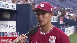イーグルス・茂木選手のヒーローインタビュー動画。 2018/08/02 オリッ...