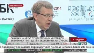 Интервью Алексея Кудрина телеканалу РБК-ТВ на ПМЭФ 2014