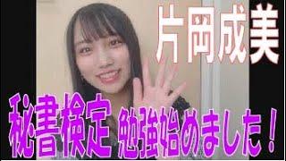 SKE48の「レッツ STAY HOME」 / 片岡成美 秘書検定の勉強を始めました(テレビ愛知・SKE48共同企画)