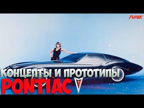 Концепты и прототипы Pontiac / Понтиак которых вы не видели