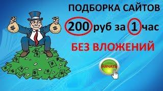 Как заработать 200 руб за 1 час без вложений в интернете