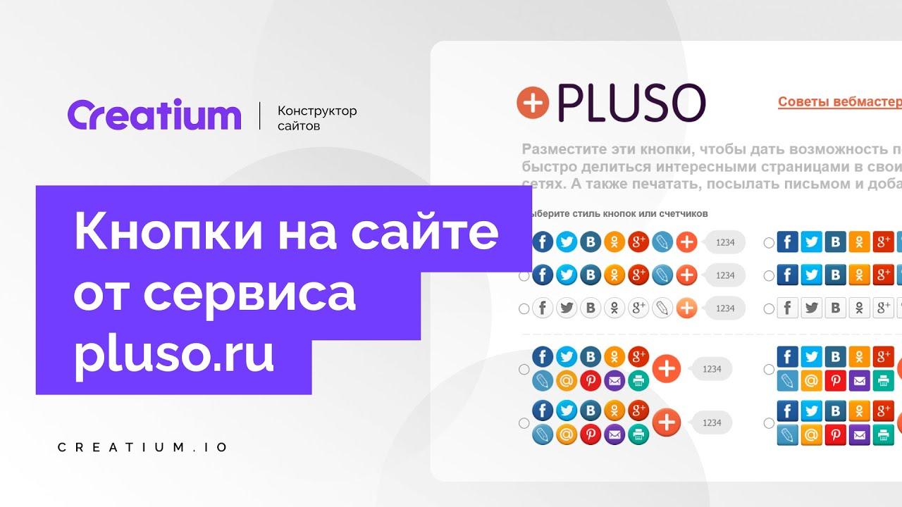 Как добавить на сайт кнопки от сервиса pluso ru