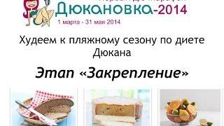 "Дюкановка-2014. Вебинар - Все об этапе ""Закрепление""."