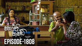 Kopi Kade | Episode 1808 - (2020-12-18) | ITN Thumbnail