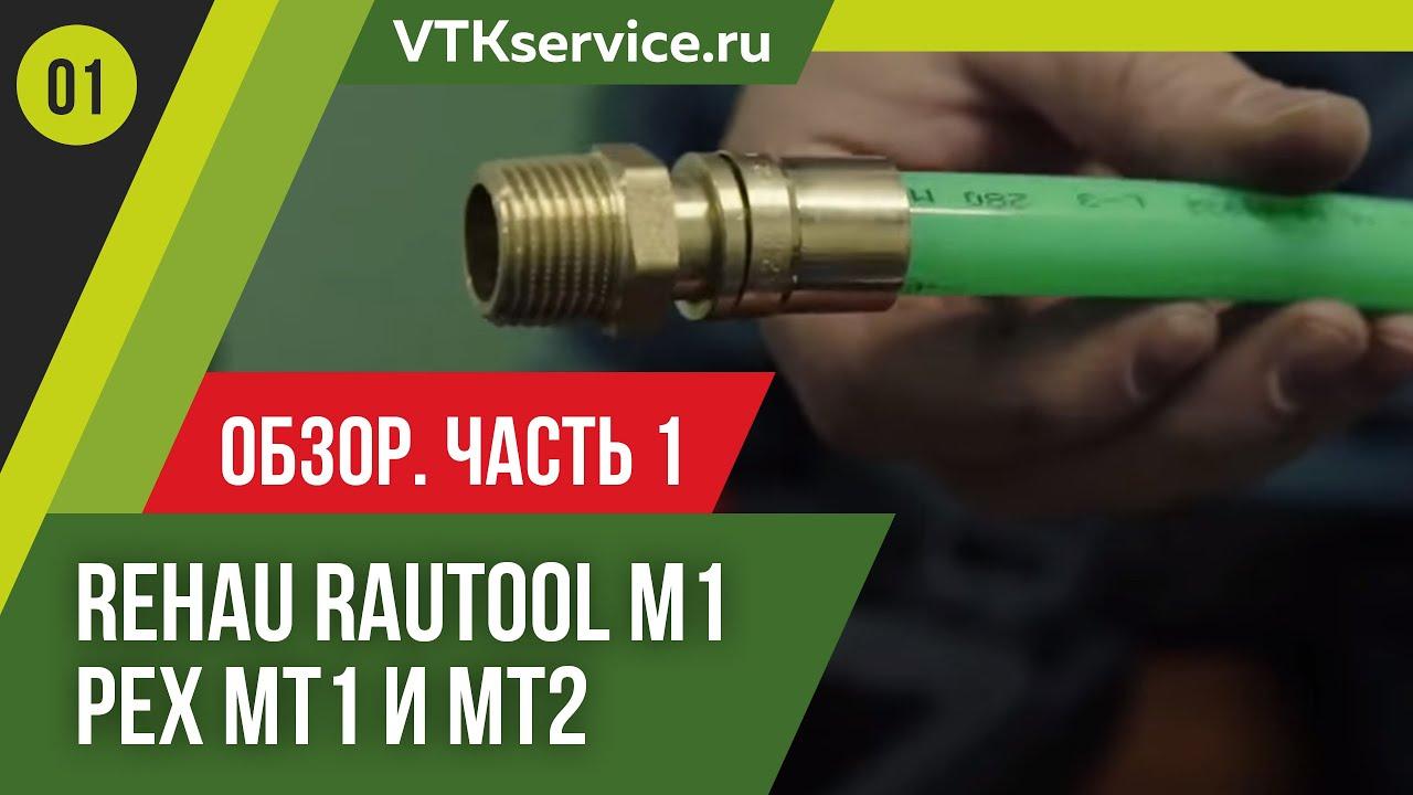 Kalde зачистной инструмент для армированной трубы (20х25). Добавить в. Rehau ножницы труборезные rautitan 16-40 stabil (цвет: белый).