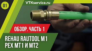 Rehau rautool m1 & Китайский комплект PEX MT1 и MT2