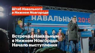 Начало выступления Алексея Навального в Нижнем Новгороде