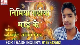 nimiya gachhiya mai ke singer sachin mishra2017