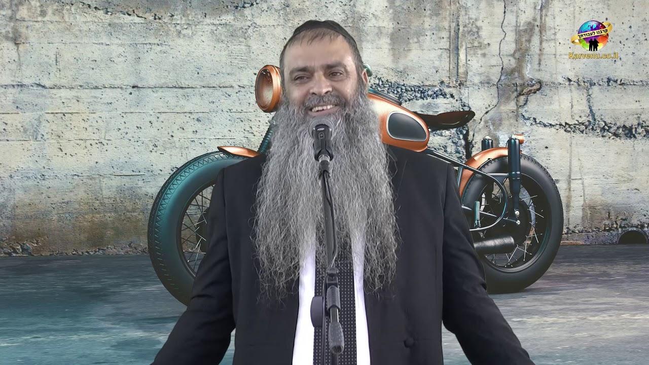 הרב רפאל זר HD | מי שנוהג על אופנוע - משחק בחיים שלו!