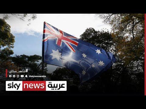 أستراليا تلغي جنسية رجل دين من أصول جزائرية مدان بتهمة الإرهاب .. ما الدلالات؟
