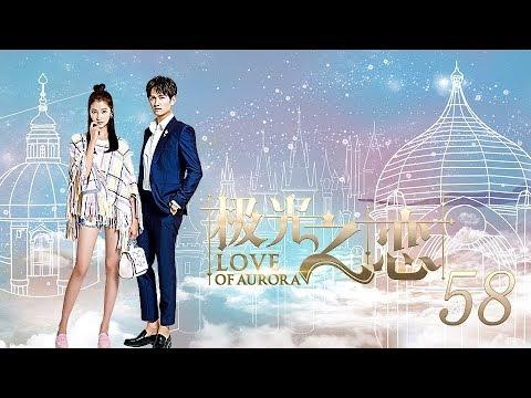 极光之恋 58丨Love of Aurora 58(主演:关晓彤,马可,张晓龙,赵韩樱子)【TV版】