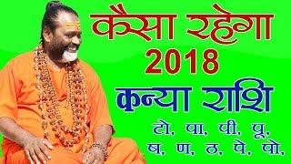 कन्या राशि के जातको के लिए कैसा रहेगा 2018    Gurumantra With Daati Maharaj