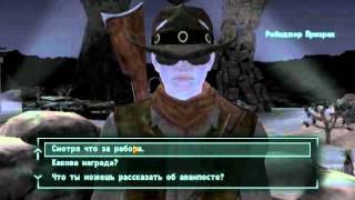 Fallout New Vegas прохождение, часть 8 - атакуем муравьев