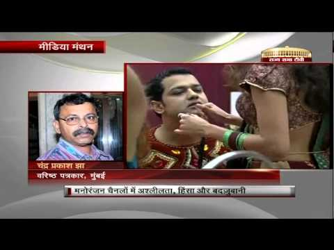 Media Manthan - Vulgarity & Obscenity in Indian TV Channels